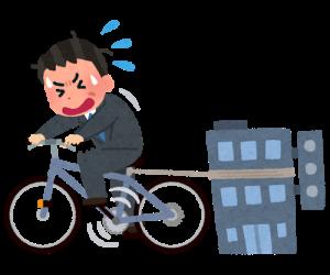 短期・中期・長期収入!自転車操業