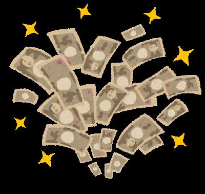 帰宅したら3億円(一生お金に困らない人生)